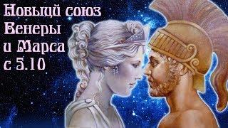 Новый союз Венеры и Марса с 5 10