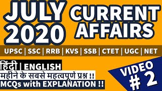 जुलाई 2020 करेंटअफ़ेयर्स Important  (Video #2) for UPSC, SSC, CDS, RRB, JE, DMRC, PSC & state Exams