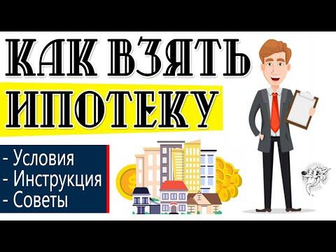 Как взять ипотеку на квартиру и где получить (оформить) ипотечный кредит: условия ипотеки + советы💎