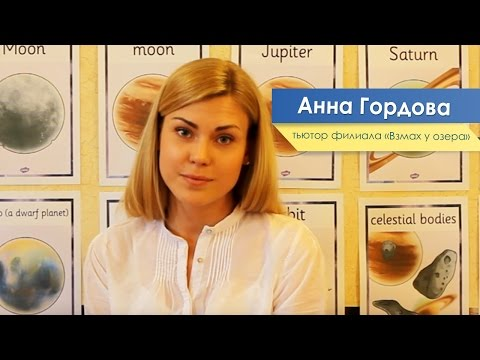 Анна Гордова. Преподаватель английского языка в детском саду «Взмах у озера»