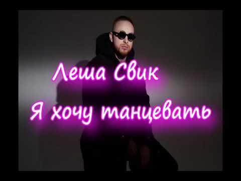 Лёша Свик- Я хочу танцевать [без мата+текст]