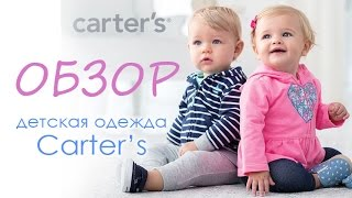 ОБЗОР | детская одежда Carters