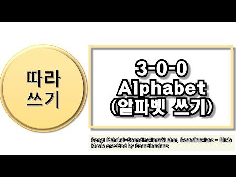 (학생용)2021.하루10분따라쓰기(영어)-3-0-0-Alphabet(완)