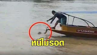 โจรแสบโดดน้ำแม่กลองหนี สุดท้ายเจอน้ำเชี่ยว กลัวตาย ต้องร้องขอ ตร.ช่วยจับแต่โดยดี