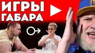 КТО ПОСЛЕДНИЙ ПОТЕРЯЕТ РЕПУТАЦИЮ ПОЛУЧИТ 10000! ИГРЫ ГАБАРА! БЛОГЕРЫ Last Youtuber To Leave Wins 10K