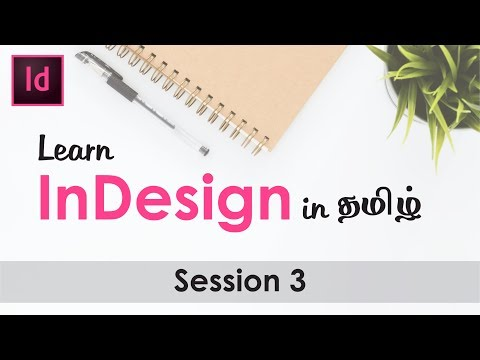 Session 3 - In Design Workspace | InDesign Training in Course in ...