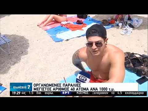 Ρεκόρ θερμοκρασιών το Σαββατοκύριακο – Κανόνες και μέτρα στις οργανωμένες παραλίες |15/05/2020 | ΕΡΤ