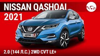 Nissan Qashqai 2021 2.0 (144 л.с.) 2WD CVT LE+ - видеообзор