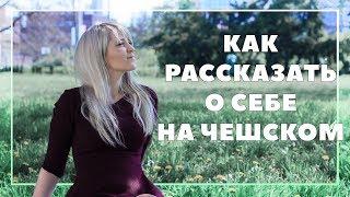 Чешский язык - как представиться и рассказать о себе