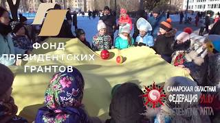Тольятти масленица 2020г.: элементарные игры с детьми на открытом воздухе, подручными средствами.