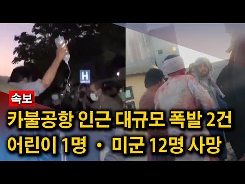 """[유튜브] [속보] """"자살 폭탄 테러 추정"""".. 최소 어린이 1명 · 미군 12명 사망, 60명 이상 부상"""