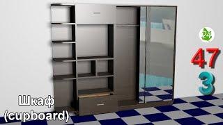 Создание шкафa 3DS MAX. 🗄 C боковыми полками шкаф. Современный шкаф секция. Интерьер. Урок 47