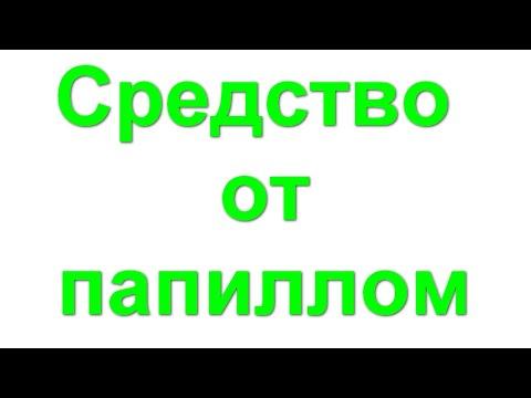 youtube Apillom (Апилом) - средство от папиллом
