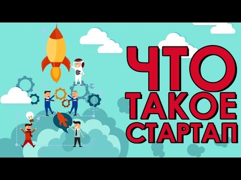 Понятие Стартап / Виды стартапов / Что такое стартап