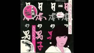 Aneka - Japanese Boy (Single 1981)