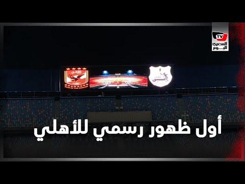 أول ظهور رسمي للأهلي وإنبي بعد التوقف بسبب كورونا باستاد القاهرة
