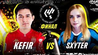 КУБОК ФИФЕРОВ - KEFIR VS SXYTER | ФИНАЛ