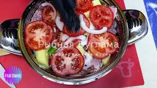Рыбная буглама в казане Азербайджанская кухня (Нефтечала)