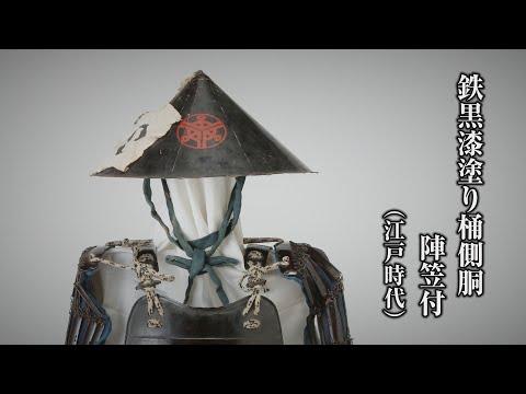 鉄黒漆塗り桶側胴 陣笠付