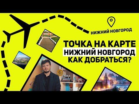 Как добраться до Нижнего Новгорода? Точка на карте
