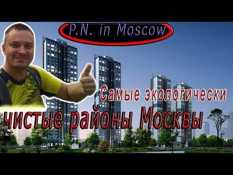 Самые экологически чистые районы Москвы.