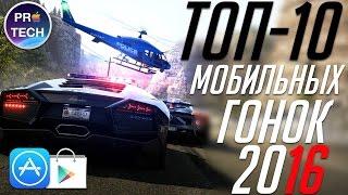 Лучшие игры для iOS и Android 2016: Гонки - ТОП 10