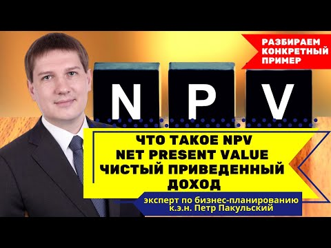 Показатели финансовой эффективности инвестиционного проекта: Чистый приведенный доход. (NPV)  /