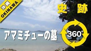VR動画で疑似体験-沖縄史跡-アマミチューの墓!の動画