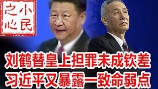 刘鹤替皇上担罪未成钦差 习近平又暴露一致命弱点 2020.01.17.522