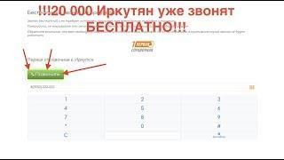 Бесплатные звонки с сайта 223-223.ru - Звонок в 2 клика