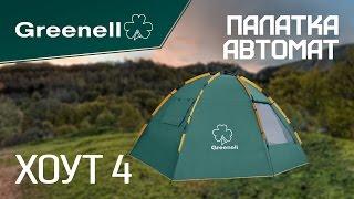 Палатка greenell viking 4