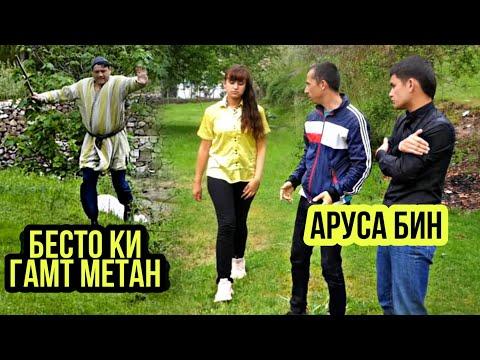 Шакарханд - Аруси Фасон / Бесто ки Гамт метан