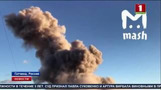 Под Петербургом прогремел мощный взрыв на заводе пиротехники