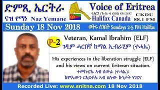 VOE - Naz Yemane (18 Nov 2018 Show) - ዕላል ምስ ሓርበኛ ከማል ኢብራሂም (P-2)
