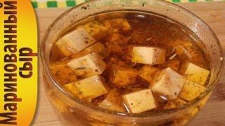 Сыра. Рецепт маринованный сыр