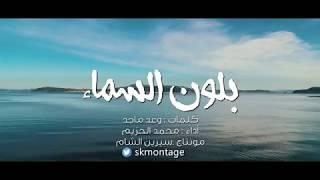 تحميل و مشاهدة بلون السماء | محمد الحزيم MP3