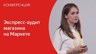 Экспресс-аудит магазина на Маркете, Марина Антонова