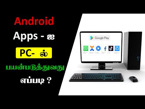 how to install and  use android application in pc & laptop