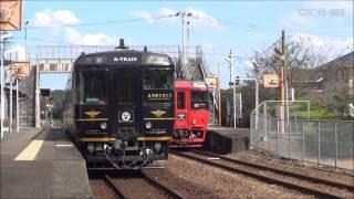 熊本の観光列車「A列車で行こう」が、大分県内を走行前編