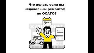 ОСАГО: некачественный ремонт авто, что делать?