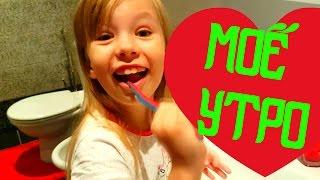 Мое Утро !☀️ ЧЕЛЛЕНДЖ Зубная паста от Николь !🍫 СНИКЕРС на Завтрак  VLOG Влог