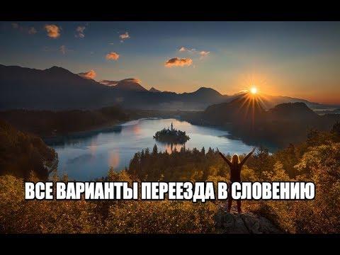 ВСЕ ВАРИАНТЫ ПЕРЕЕЗДА В СЛОВЕНИЮ