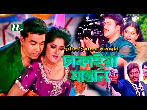 Bangla Movie: Dhakaiya Mastan | Manna, Mousumi  | Super HIt Bangla Film