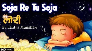 Soja Re Tu Soja - Lullaby For Kids - Lori with Lyrics | Lalitya