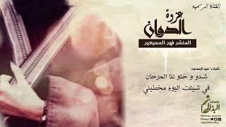 شيله حماسيه | عزوة الدوان | المنشد فهد المسيعيد كلمات شمم البذالي | حصريا 2018