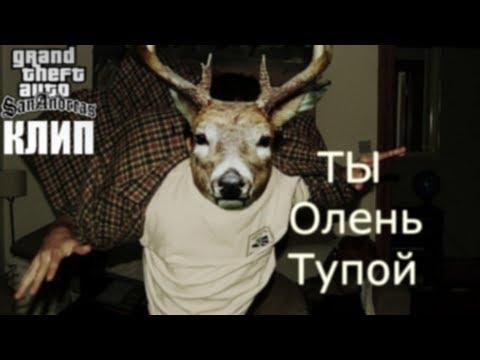 Клип: Ты олень тупой! — GTA - SA:MP Machinima