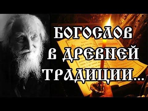 Иеромонах Серафим (Роуз) / Протопресвитер Михаил Помазанский: богослов в древней традиции