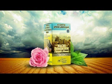 Уникальный продукт - «Масло Йеменское», отзыв клиента