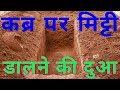 कब्र पर मिट्टी देने की दुआ | kabr ki dua