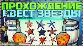Квест морские звезды рр3